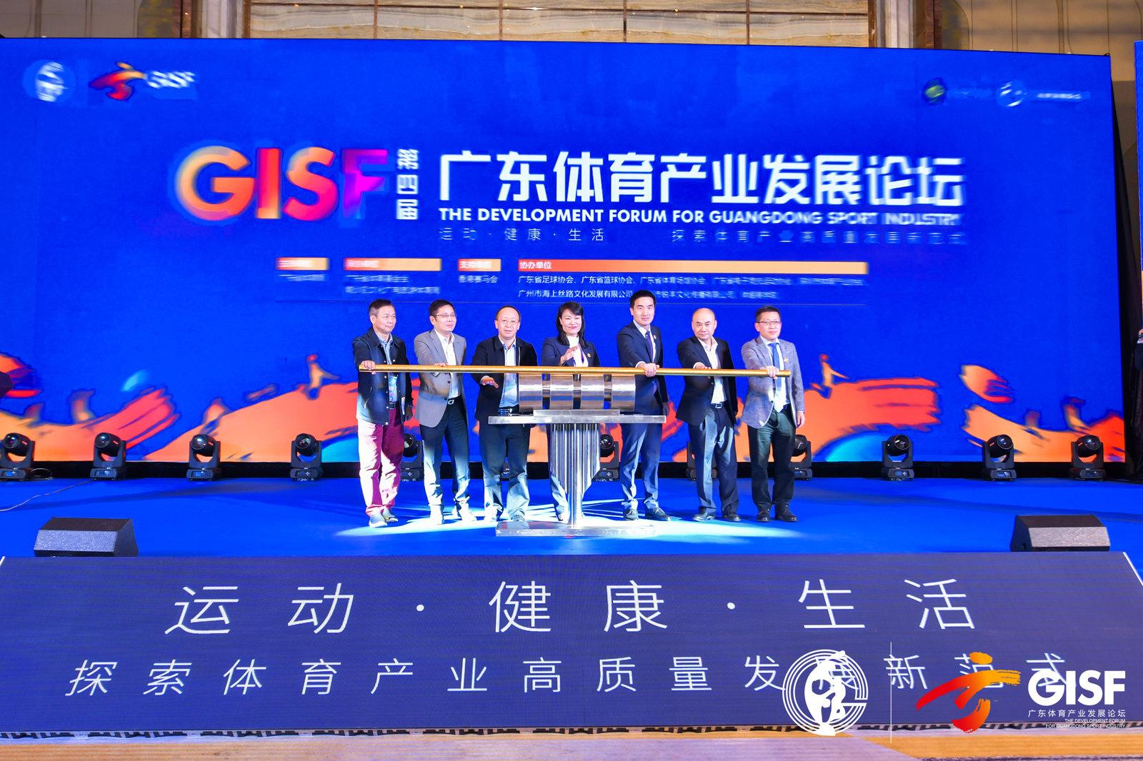 廣東省體育產業發展論壇圓滿舉行探索體育產業高質量發展新范式