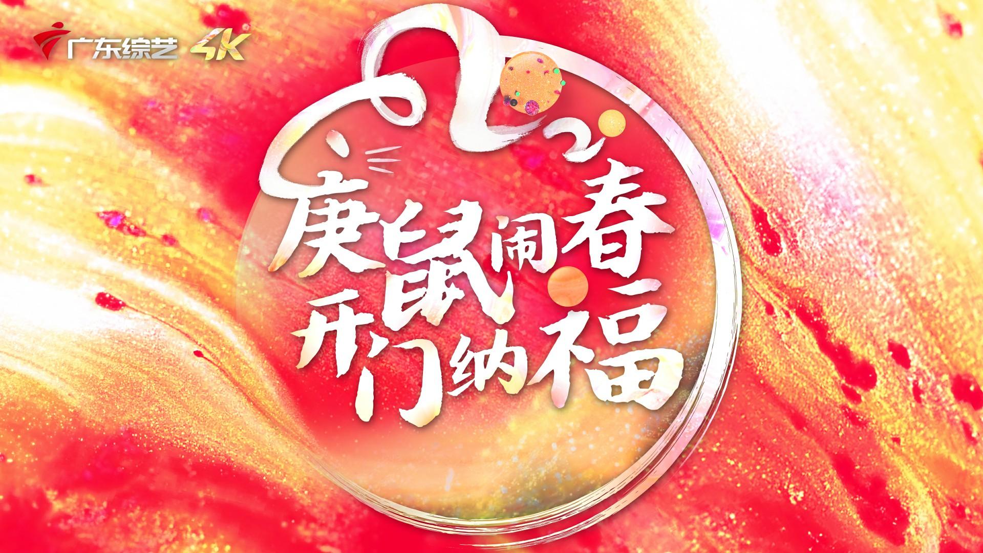 展示4K震撼视听  擦亮时尚炫酷荧屏——广东综艺4K频道春节版面亮点