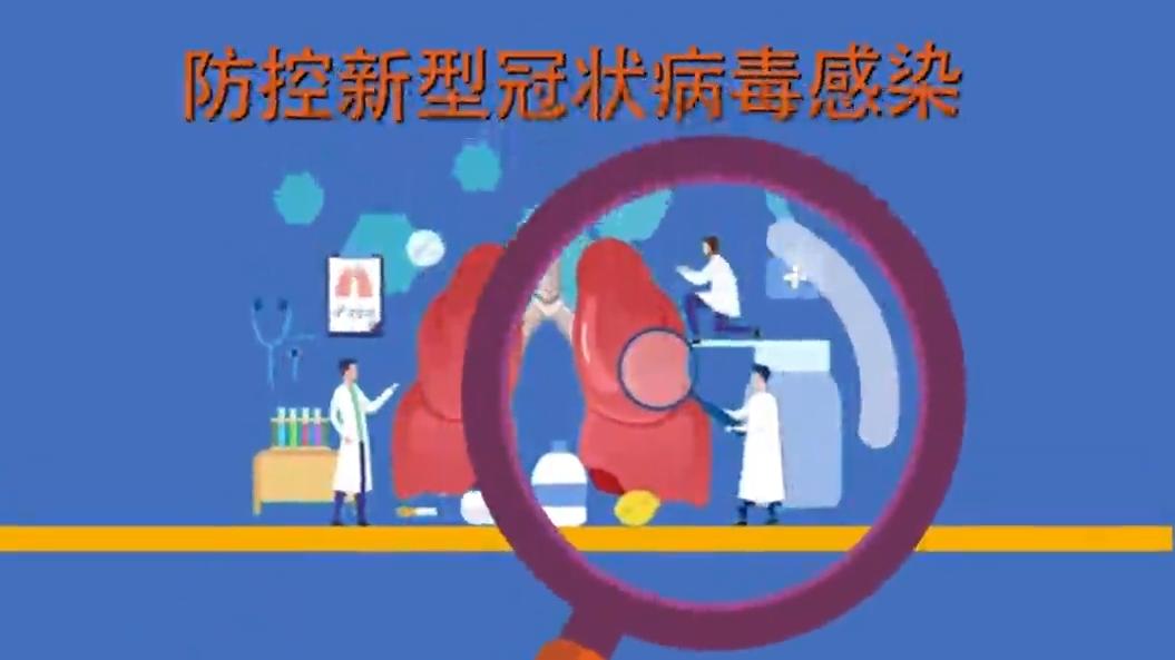 预防新型冠状病毒感染肺炎公益宣传短片