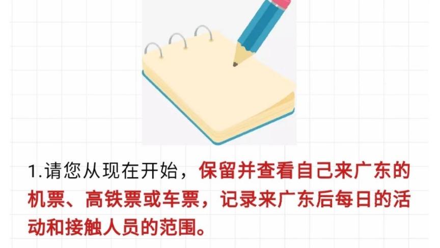 广东疾控向湖北返(抵)粤的朋友发出公开信