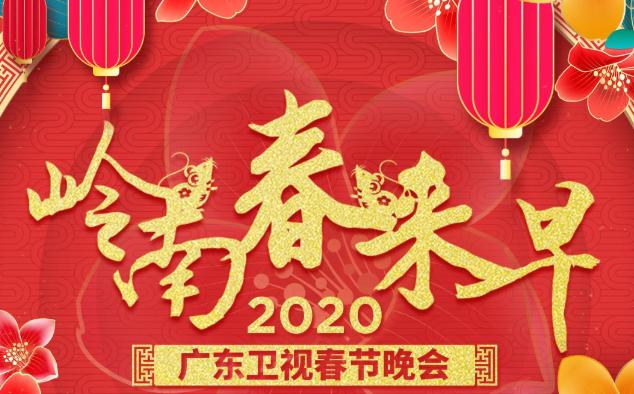 《嶺南春來早》2020廣東衛視春節晚會節目單