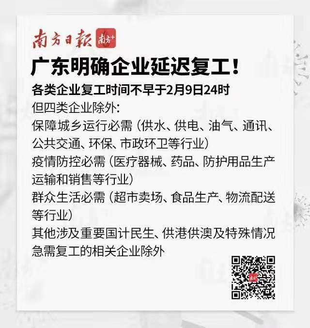 广东:中小学幼儿园2月17日前不开学,企业复工不早于2月9日24时