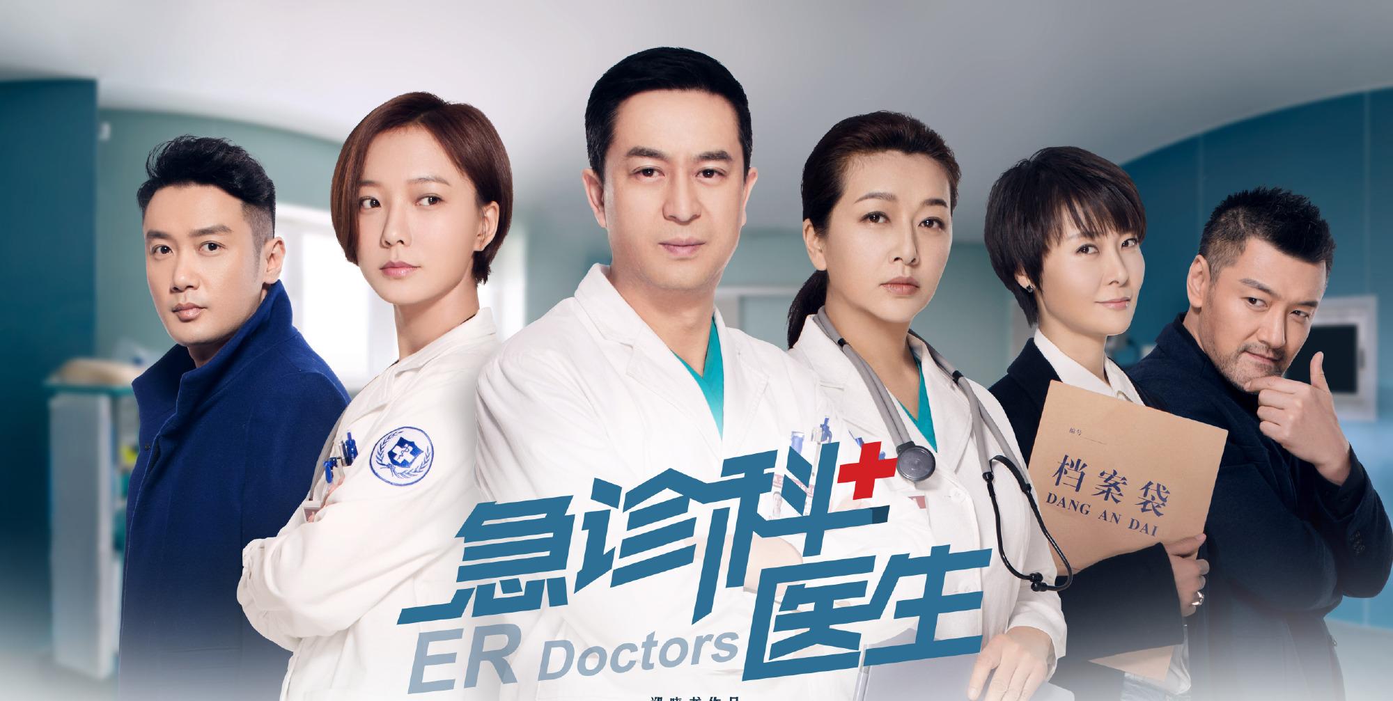 广东卫视《急诊科医生》开播 向奋战在一线的白衣天使致敬