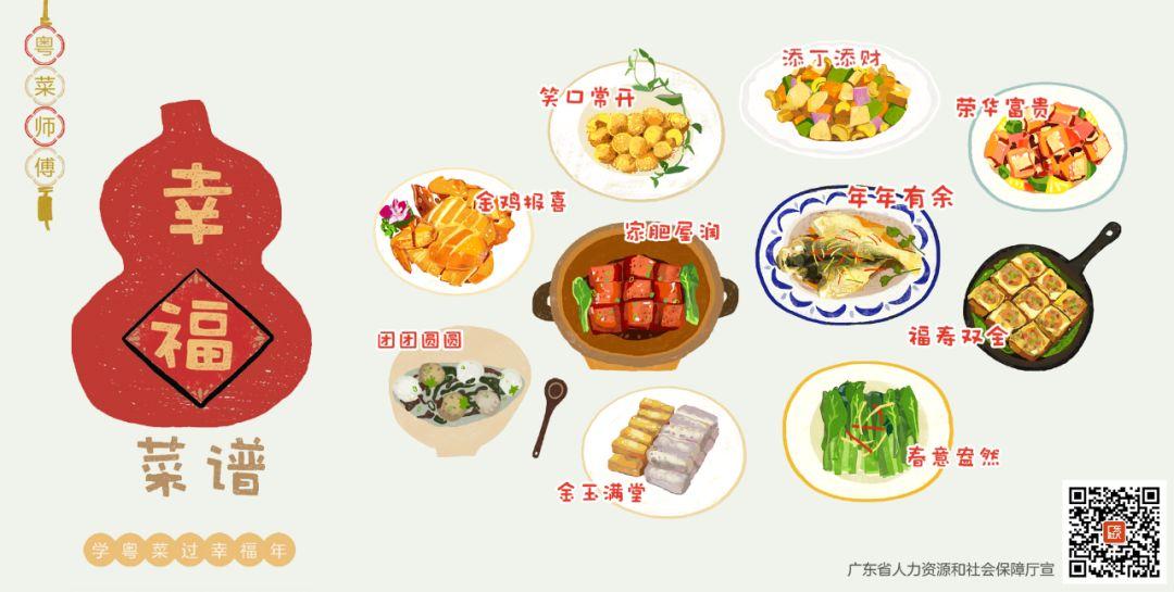 """学粤菜,过幸福年!""""粤菜师傅·幸福菜谱""""正式推出!"""