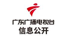 2020年广东省广播电视技术中心部门预算