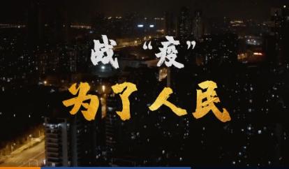 微视频 决胜:为人民而战
