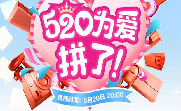 """""""520为爱拼了""""超级直播将于5月20日晚8点整惊喜开播!"""