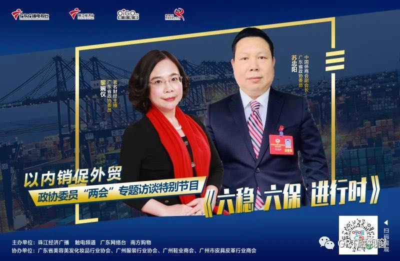 【融·焦点】来了!广东广播2020全国两会报道策划先睹为快…