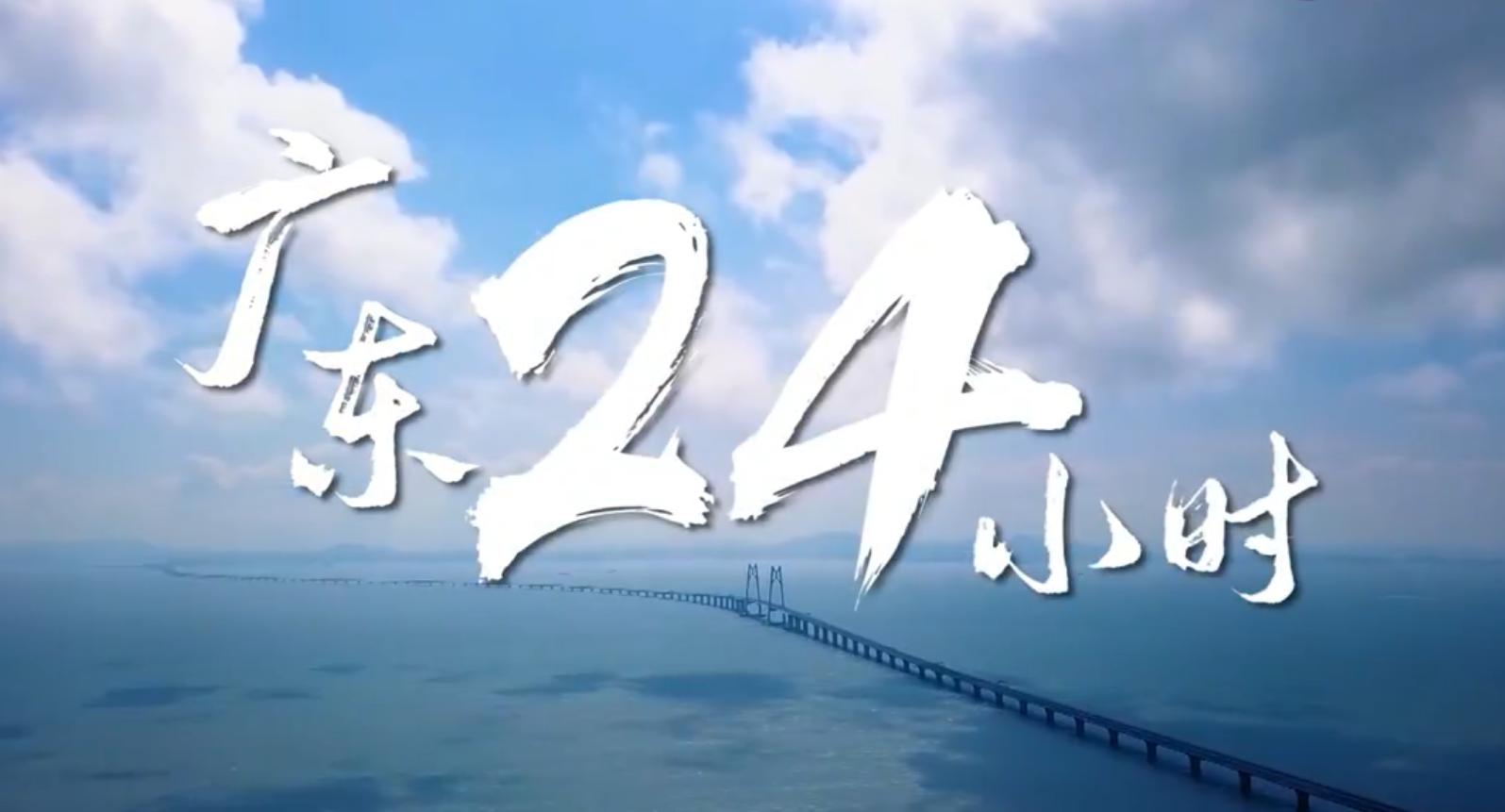 160秒,帶你看遍廣東24小時經濟新常態