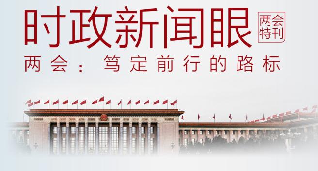 時政新聞眼丨特殊時期的全國兩會,立起中國篤定前行的路標
