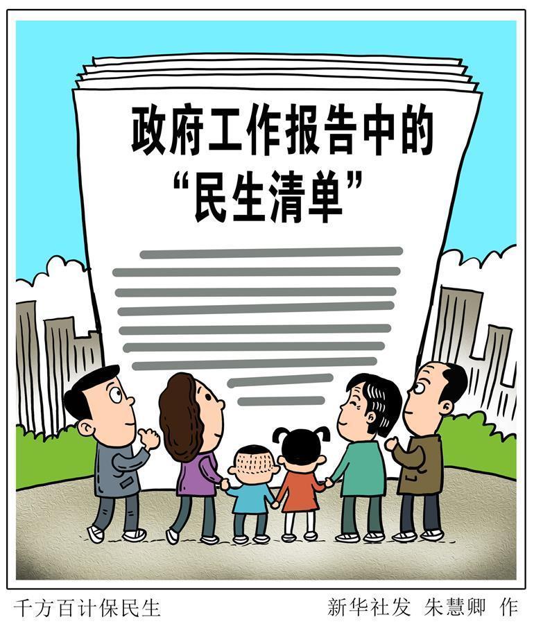 厚惠民生,常暖民心——代表委員審議討論政府工作報告
