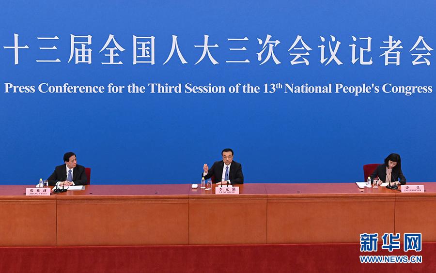 (兩會受權發布)李克強總理出席記者會并回答中外記者提問