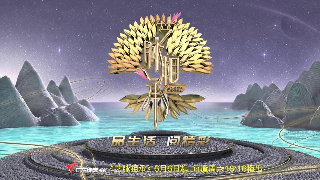 廣東首檔4K電視綜藝《誰是流量王——藝脈相承》