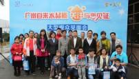 世界水日暨《今日关注》11周年 主播观众见证广州水质