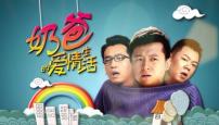 广东卫视5月2日带你走进《奶爸的爱情生活》