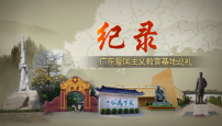广东广播电视台即将播出《纪录——广东爱国主义教育基地巡礼》