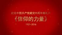 《信仰的力量》献礼建党95周年  广东卫视6月20日隆重开播