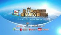 第十一届中国国际航空航天博览会将在珠海举行