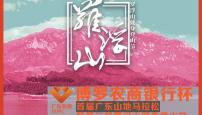 广东首届马拉松 暨第三届罗浮山健身登山节