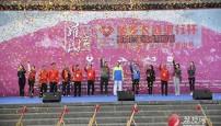 广东首届山地马拉松暨第三届罗浮山健身登山节开幕