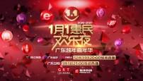 """广东广播电视台将派出十亿专用购物红包""""惠农惠民"""""""
