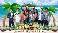 广东卫视海岛观察类真人秀《海岛之恋》1月14日开播