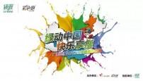万众期待!广东卫视2017绿瘦健康彩色跑强势上线