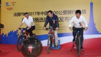 转动激情 骑聚羊城:法国PBP 2017年中国1200公里挑战