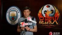 范志毅助阵《足球火》!广东卫视4月28日震撼开播
