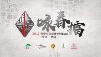 """""""咏春擂""""震撼来袭 打造顶级国际咏春拳赛事新高度"""