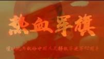 《热血军旗》广东卫视10月5日起每晚19:30黄金档播出