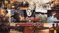 南派纪录片推选活动参评作品——《其命惟新——广东美术百年大展》