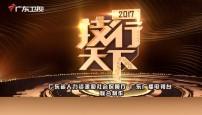 中国新工匠如何闪耀世界?看广东卫视《2017技行天下》
