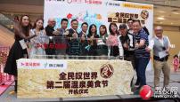 珠江频道《全民叹世界》开播暨第二届广东温泉美食节开机啦!