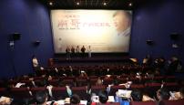 扶贫英模题材电影《南哥》广州举行观影礼