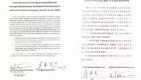 中美签署北斗与GPS信号兼容与互操作联合声明