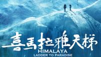 纪录片《喜马拉雅天梯》逢周六晚21:10 在广东卫视播出