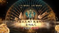 广东山西两大卫视强强联手 立志打造全国民乐最强音
