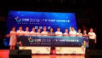 """2018年广东""""众创杯""""创业创新大赛启动"""