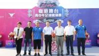 粤港澳台青少年足球邀请赛在深隆重举行