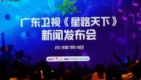广东卫视大型原创音乐旅游节目 《星路天下》即将闪亮登场