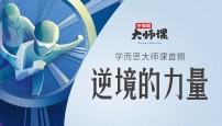 逆境的力量!中国短道速滑队总教练李琰做客广东卫视《学而思大师课》!