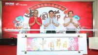 广东卫视大型人文纪录片《中国节日》新闻发布会暨开机仪式在广州举行