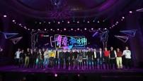 廣東衛視《青春,就這樣!》打造青春新榜樣!