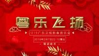 省港两地名家齐聚,广东卫视新春音乐会幕后花絮?#32769;?#30475;