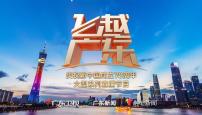 你有多了解广东?大型系列直播节目《飞越广东》来啦!
