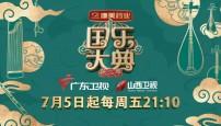 《国乐大典》第二季寻乐人海报首发!国风勾勒云烟万象
