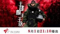 鲜衣怒马少年时 广东卫视《青年强·中国强》8月1日21:10首播