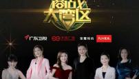 全面展现大湾区风采!广东卫视《商战大湾区》2020年1月开播