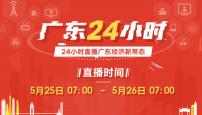 《广东24小时》,直播经济新常态